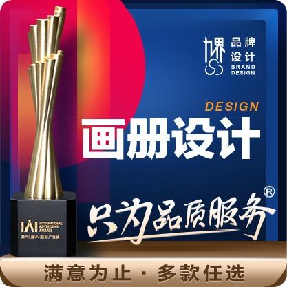 【真性价比】画册设计企业公司产品宣传画册设计画册排版设计菜谱