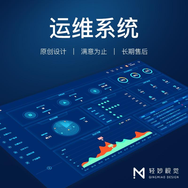 软件ui界面设计外包设计师产品交互ue三维GIS地图按钮美化