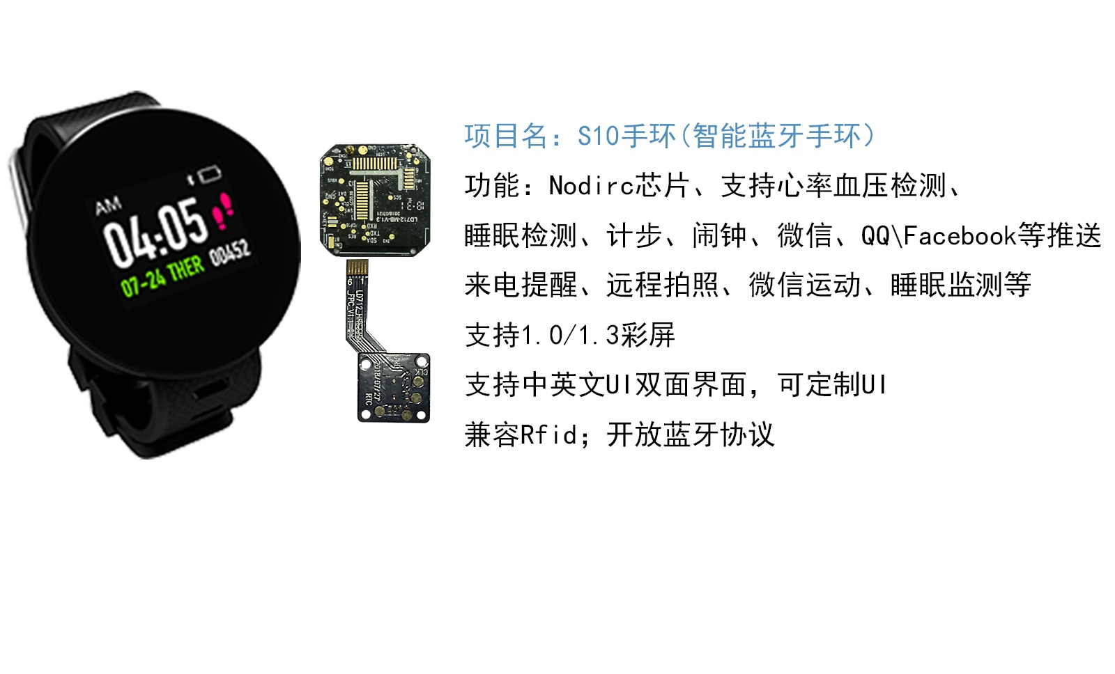 PCBA软硬件定制开发
