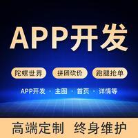 创客类app开发