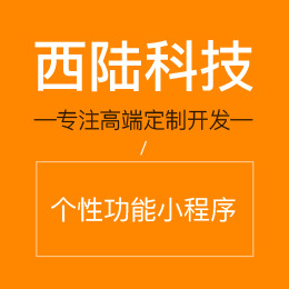 小程序定制/小程序/小程序开发/小程序开发商城/微信小程序