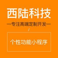 微信小程序开发/高端定制/微信公众号分销商城/教育直播/房产