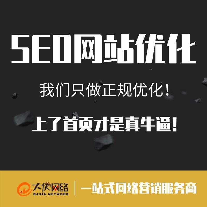 SEO网站排名优化百度优化搜狗360搜索结果内容排名品牌营销