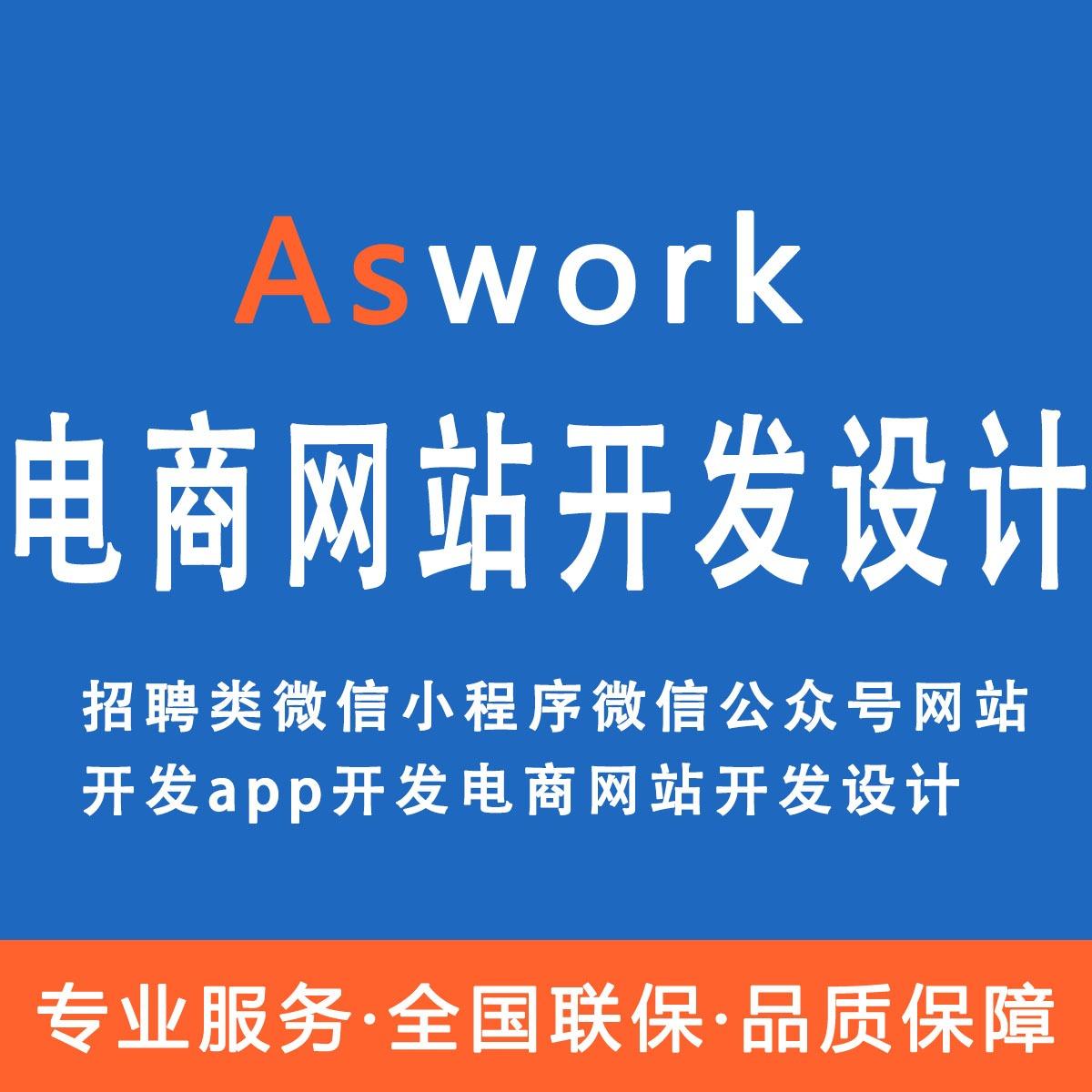 招聘类微信小程序微信公众号网站开发app开发电商网站开发设计