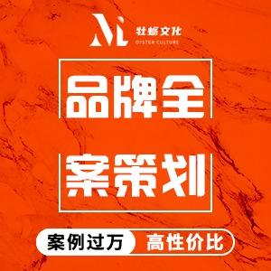 【品牌全案策划】设计品牌VI设计广告语品牌定位餐饮食品牌策划