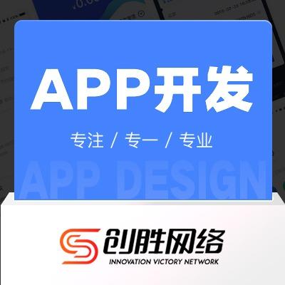 APP开发商城app软件开发定制管理系统定制开发供需平台开发