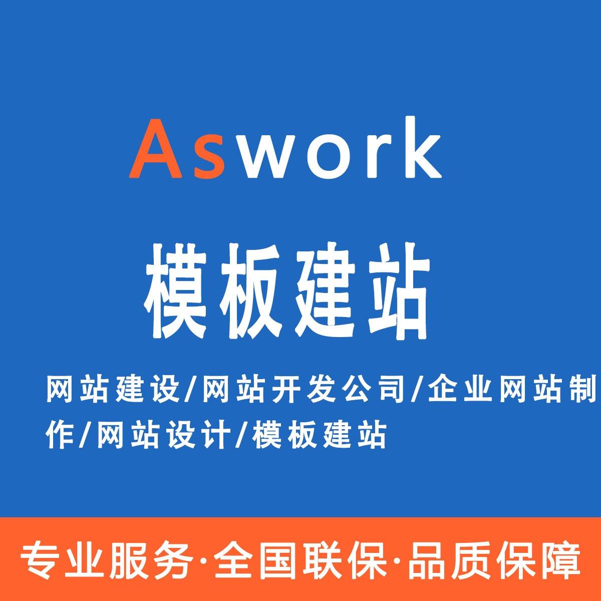 网站建设/网站开发公司/企业网站制作/网站设计/模板建站