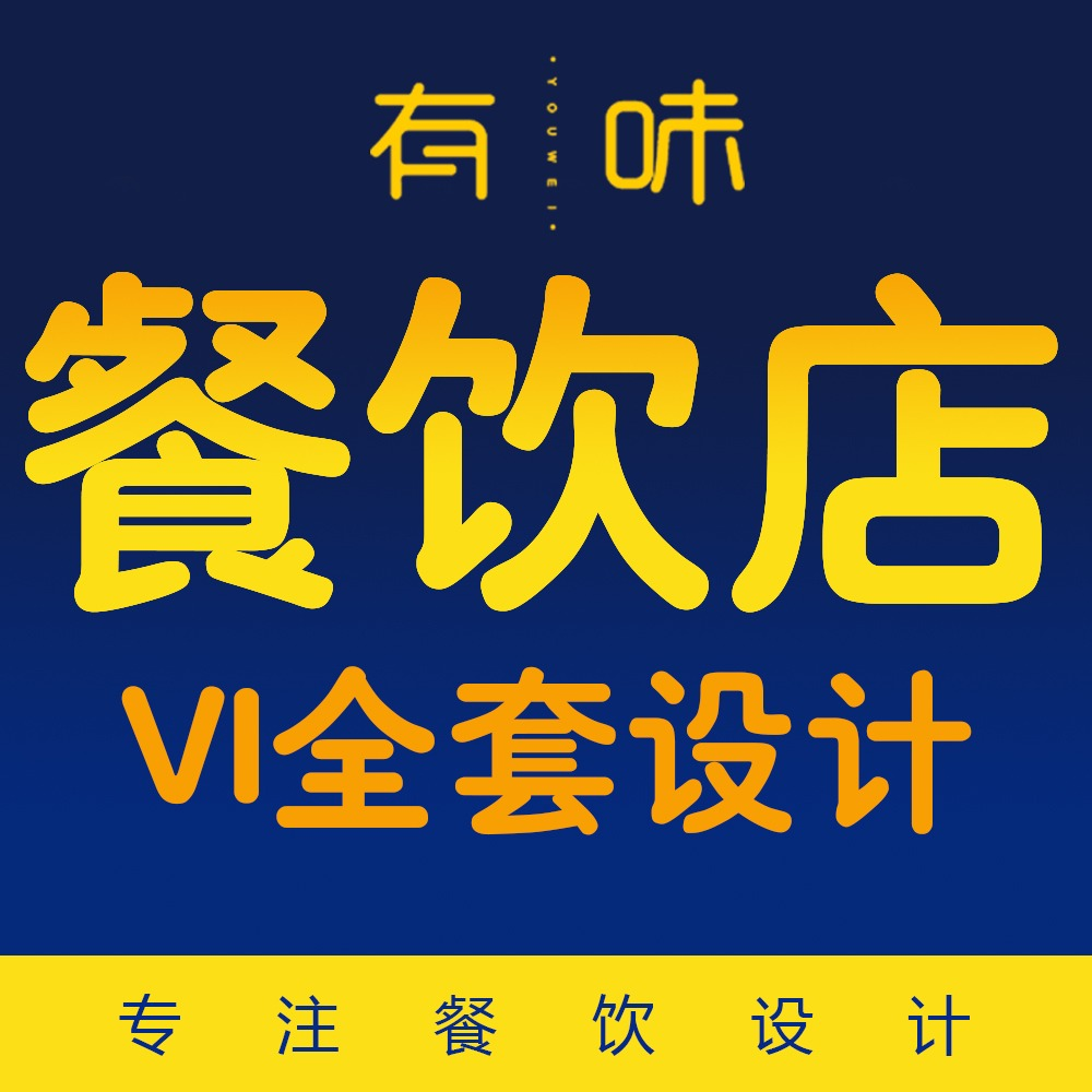 餐饮VI设计外卖火锅饮品咖啡烘培串串连锁店餐盒手提袋logo