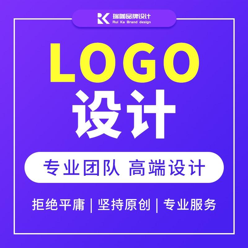 【大咖坐镇】logo设计可注册副总监操刀企业品牌标志商标