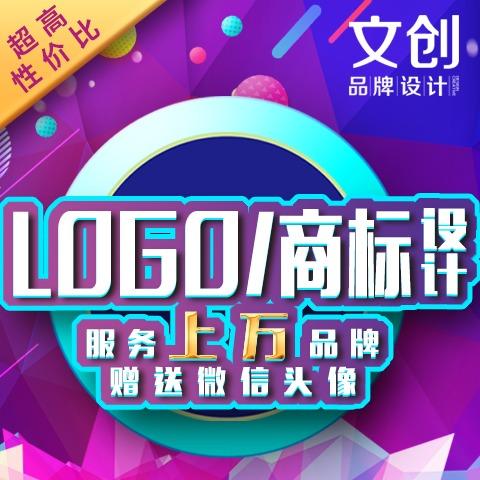 【商标设计】LOGO设计企业logo设计标志设计商标设计卡通