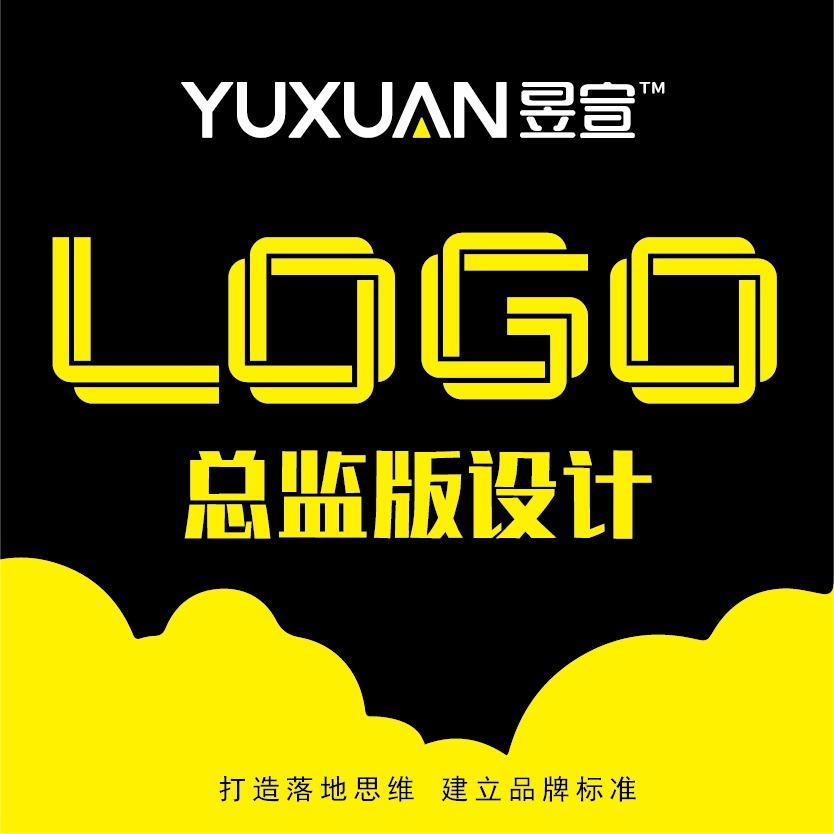 总监操刀品牌logo设计图文字体标志商标企业公司LOGO