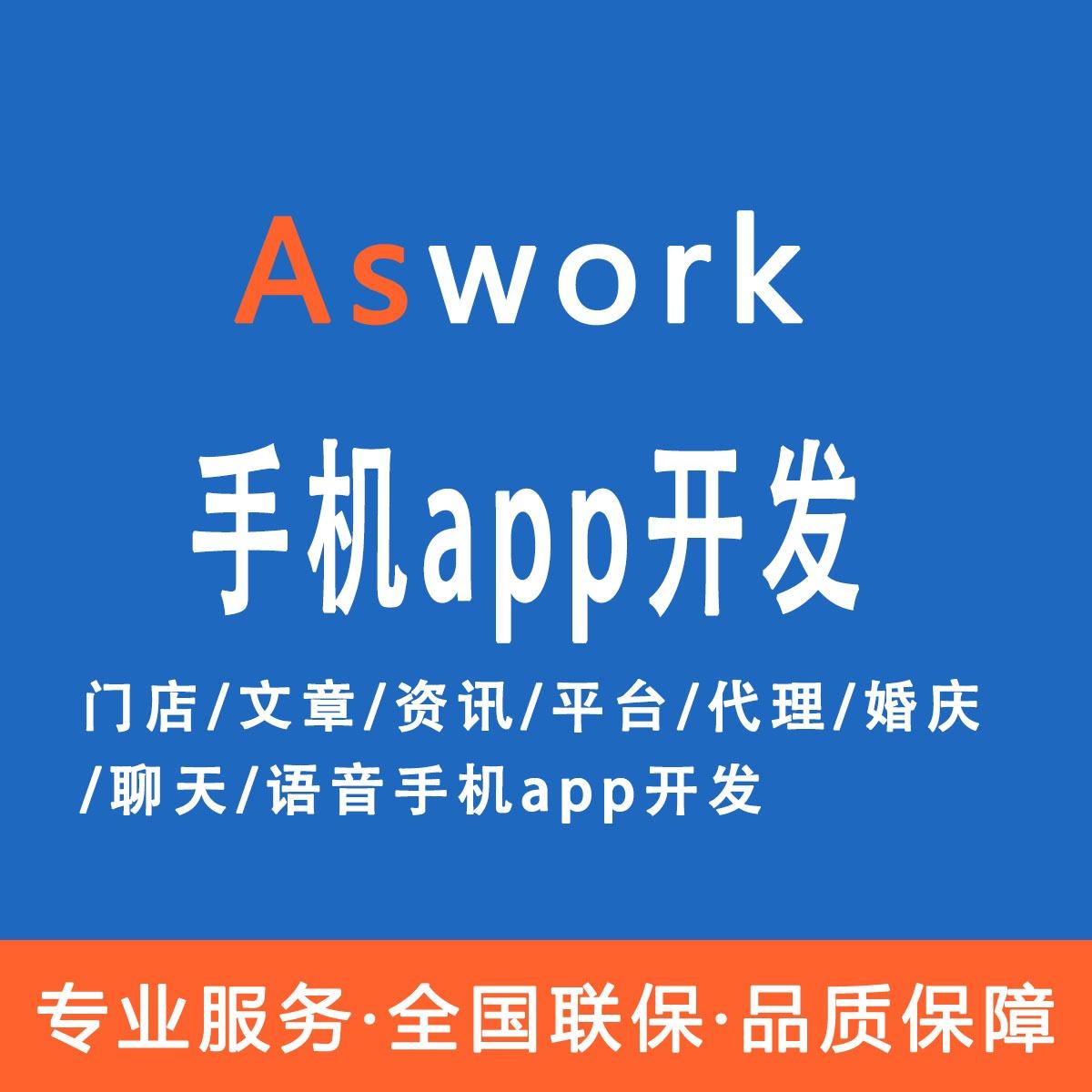 门店/文章/资讯/平台/代理/婚庆/聊天/语音手机app开发
