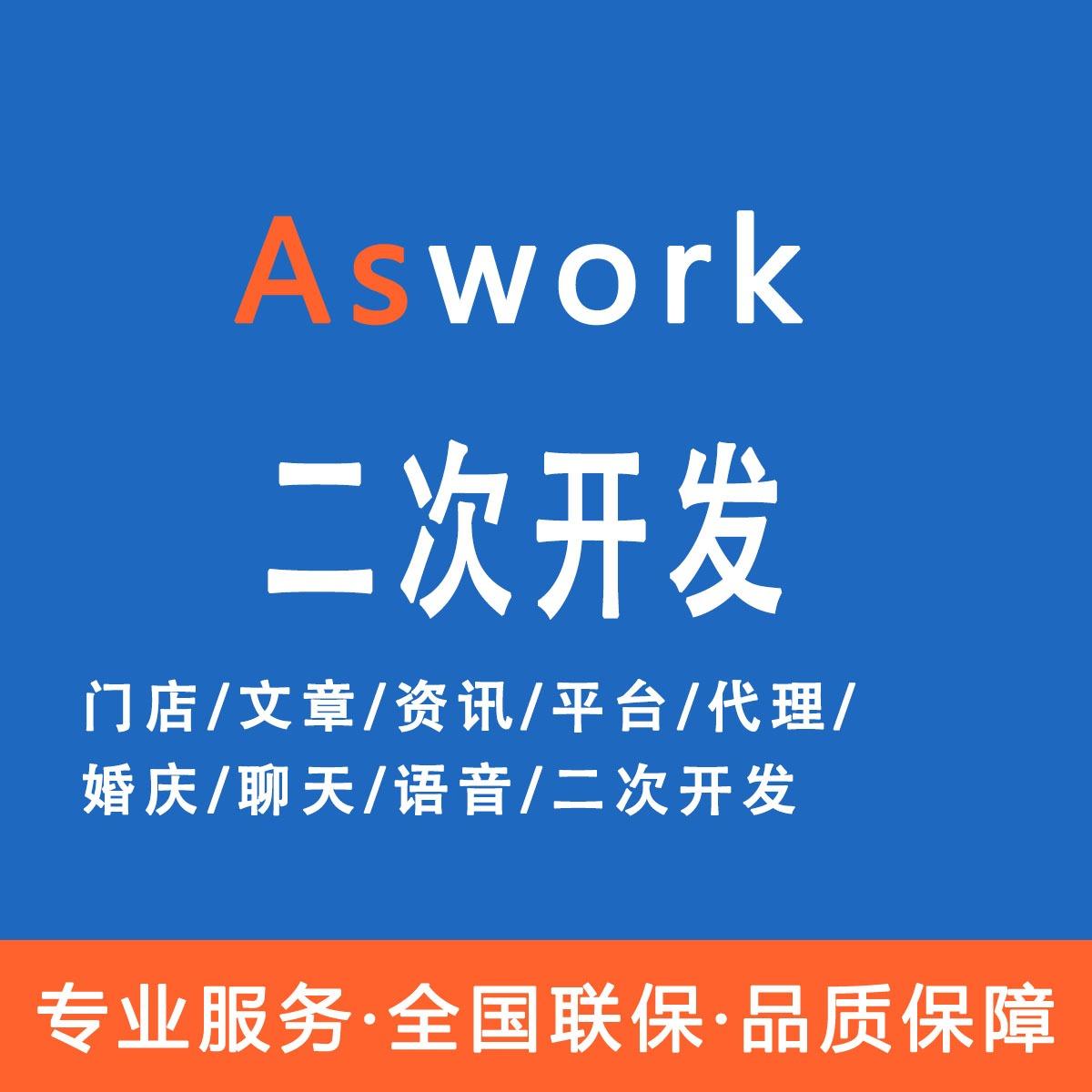 门店/文章/资讯/平台/代理/婚庆/聊天/语音/二次开发