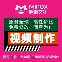 营销创意抖音企业产品广告宣传片剪辑特效定制政企微电影视频制作