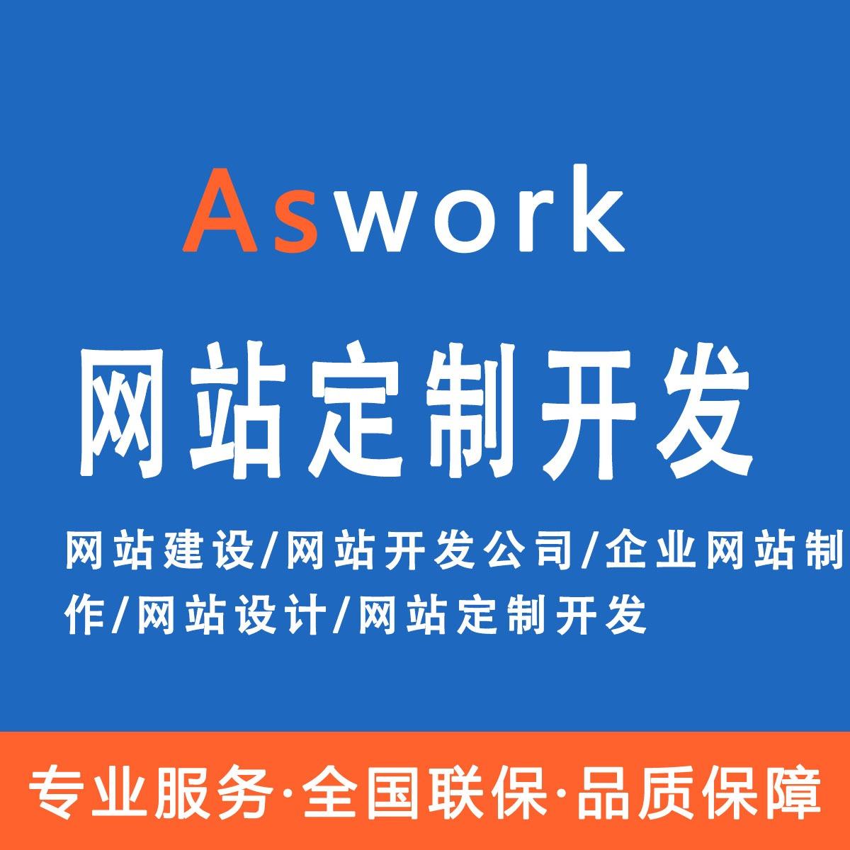 网站建设/网站开发公司/企业网站制作/网站设计/网站定制开发