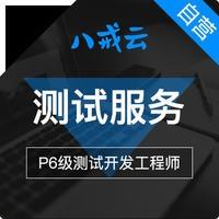 测试服务/P6级测试开发工程师