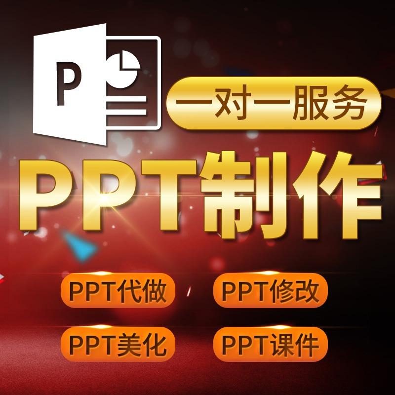 动态 PPT 设计 ppt 演示汇报招商课件模板 PPT 简历 PPT 美化