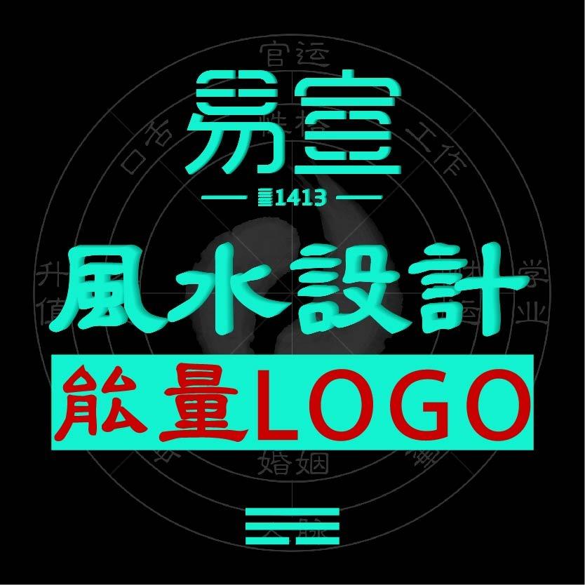公司logo设计标志设计风水能量logo设计商标设计LOGO