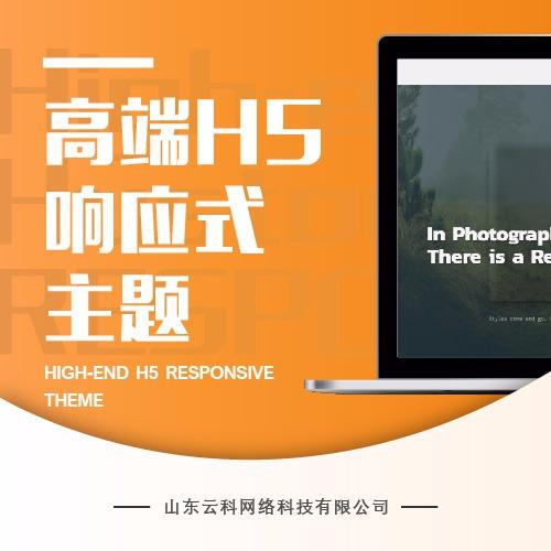 【响应式网站】自适应网站/企业网站/HTML5/四合一网站