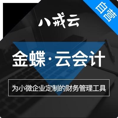 云会计—企业财务管理系统
