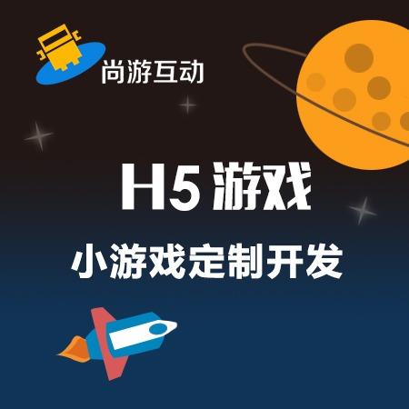 游戏app,H5游戏,h5游戏,微信游戏,小游戏,游戏应用