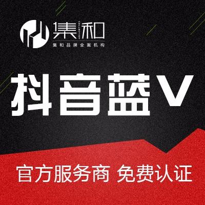 【免费认证】抖音企业蓝V免费认证抖音蓝V代认证包认证通过