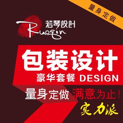 【若琴品牌高端定制】包装设计包装盒节日礼盒包装箱设计