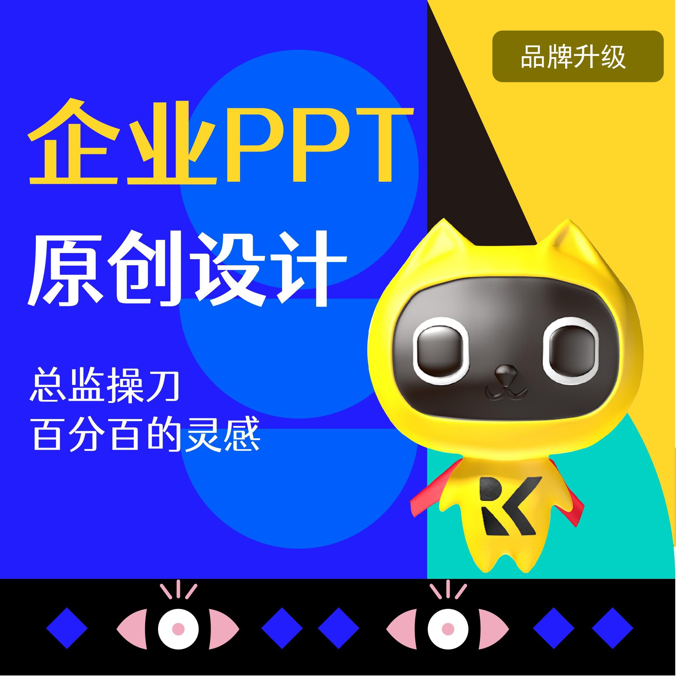 高端海报设计传单页易拉宝展架设计PPT制作美化广告设计包月