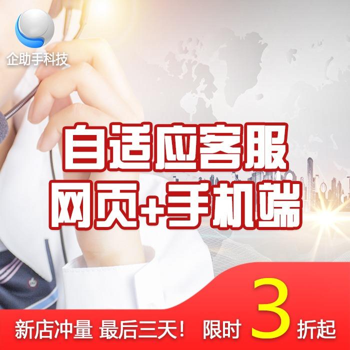 自适应客服系统pc+手机端/小程序客服/公众号客服
