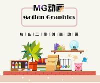 MG动画宣传动画制作解说动画演示动画二维动画设计科教动画制作