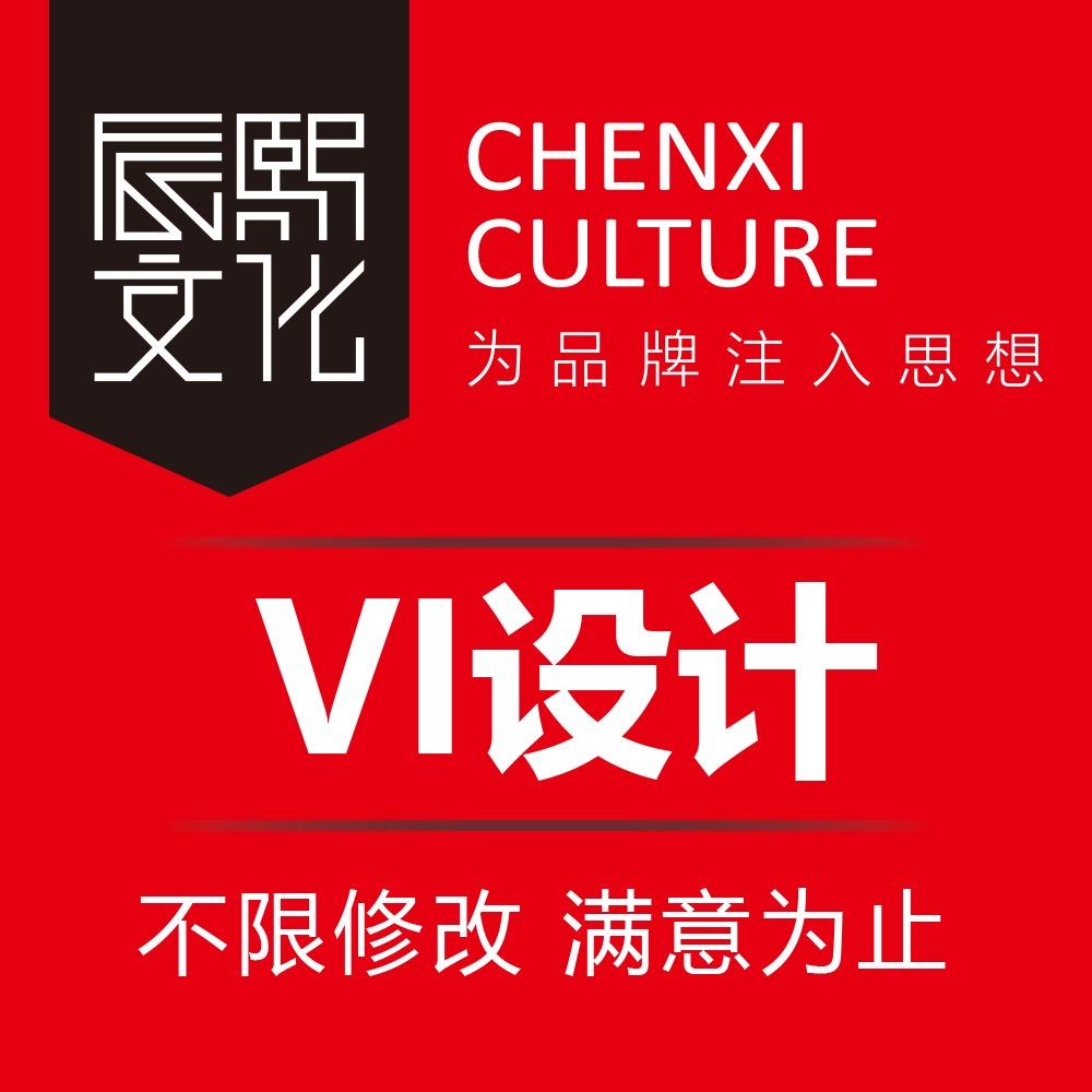 品牌VI系统设计企业视觉识别系统设计形象策划VI导视全套设计