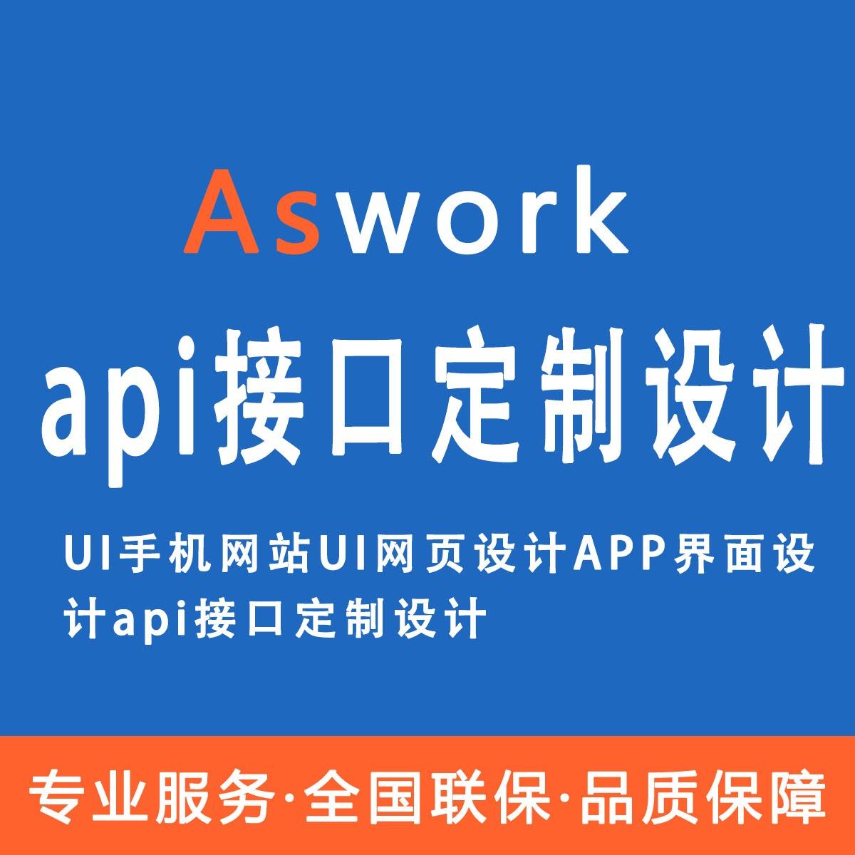 UI手机网站UI网页设计APP界面设计api接口定制设计