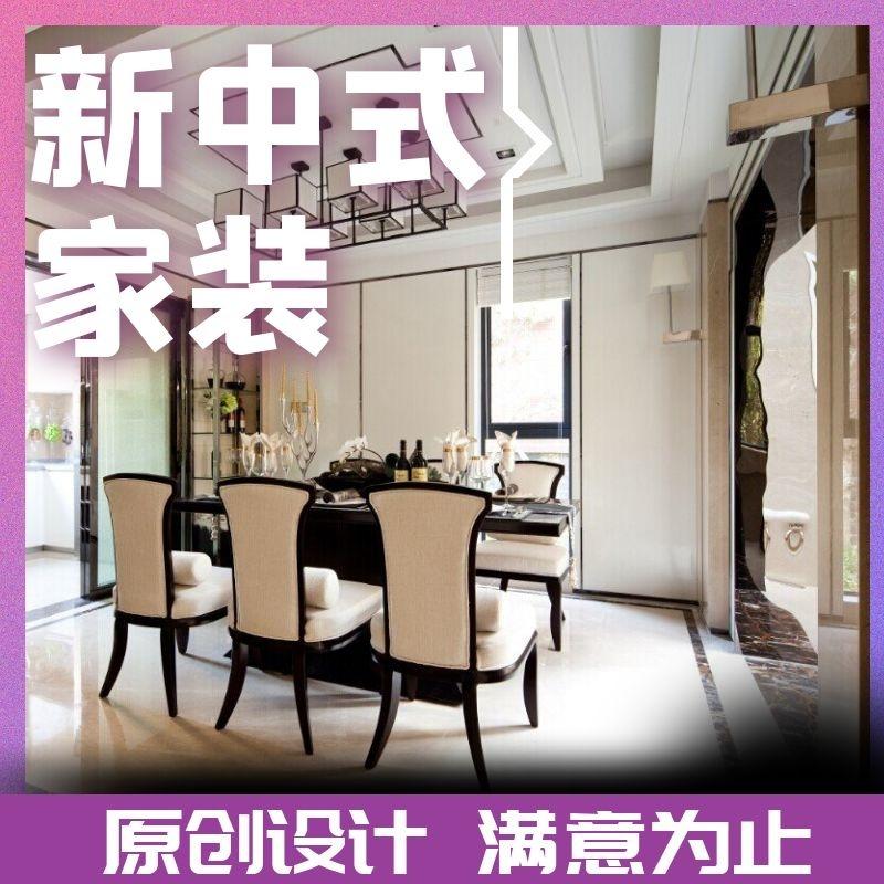 装修设计新中式家装新房装修设计效果图施工图