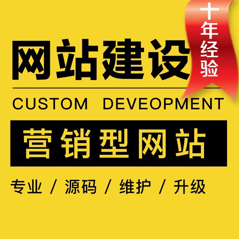 营销型网站建设高端网站制作网站开发公司官网