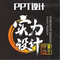 PPT 设计 PPT 定制模板设计 PPT 美化公司 PPT 演讲 PPT