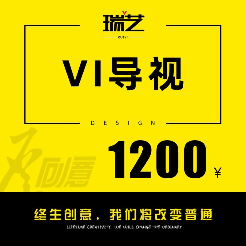 vi设计VI全套设计企业公司宣传形象导视系统VIS设计