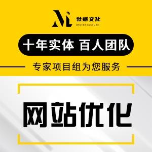 【手机官网SEO优化】百度搜狗神马搜索引擎关键词排名权重