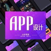 UI设计APPUI设计移动端UI交互整套设计app设计界面设
