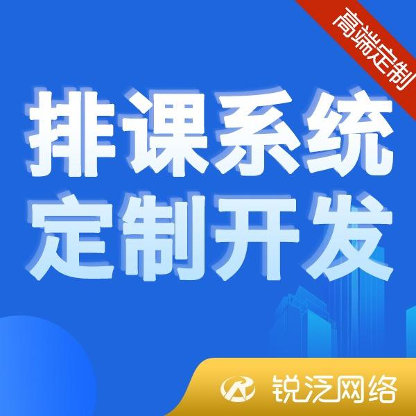 微信小程序|排课系统|家长端老师端排课系统微信小程序定制开发