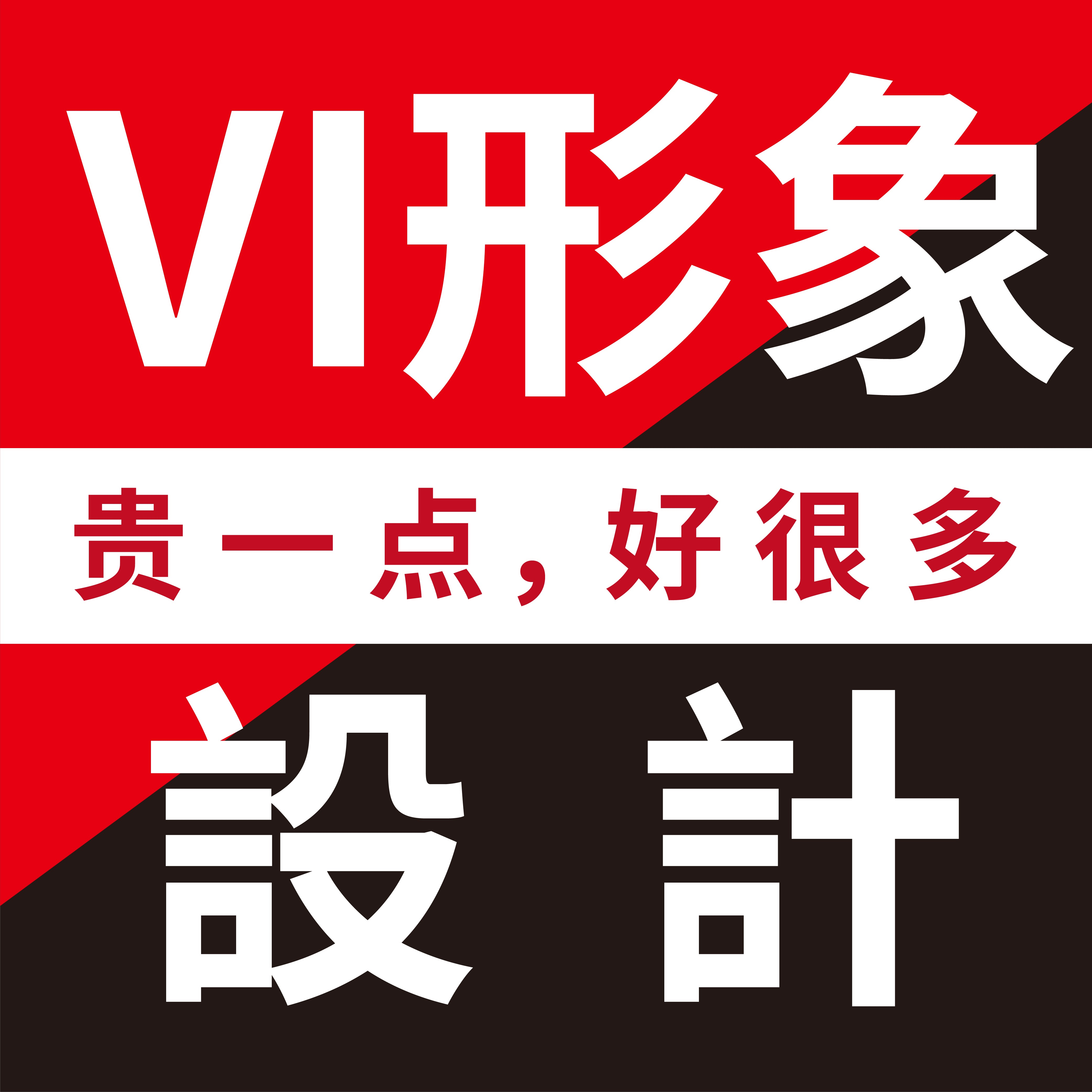 VI品牌设计VI企业形象VI餐饮设计VI地产设计创业基础版