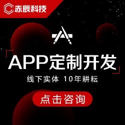 APP原生开发/设计定制/混合开发/二次开发/升级维护