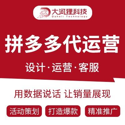 拼多多代运营淘宝天猫京东电商一站式服务爆款打造店铺装修设计