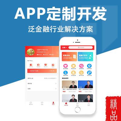APP定制开发/全行业解决互联网解决方案/app开发