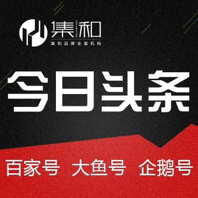今日头条百家号大鱼号企鹅号搜狐网易号一点资讯自媒体粉丝通推广