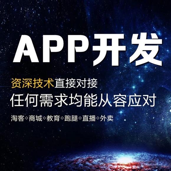 【APP定制开发】企业电商商城视频直播app网站建设源码制作