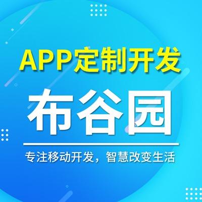 北京源生苹果<hl>APP开发</hl><hl>APP</hl>定制<hl>开发</hl><hl>APP</hl>注册ios安卓直播