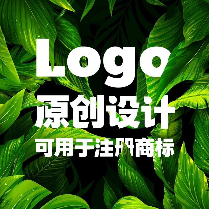 logo设计商标设计企业品牌logo原创设计标志设计店标设计