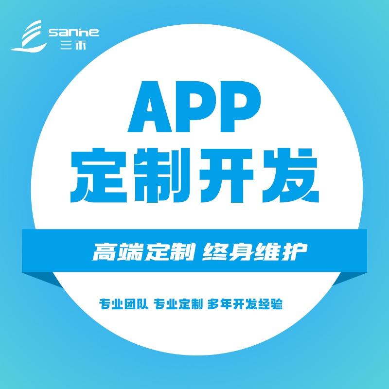 APP开发|社交|商城|视频直播|成品|app软件定制开