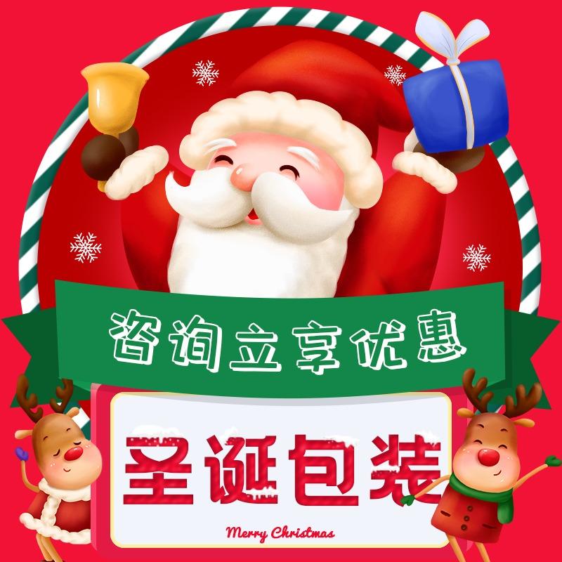 高端总监创意定制圣诞节节日包装盒包装袋手提袋礼盒设计