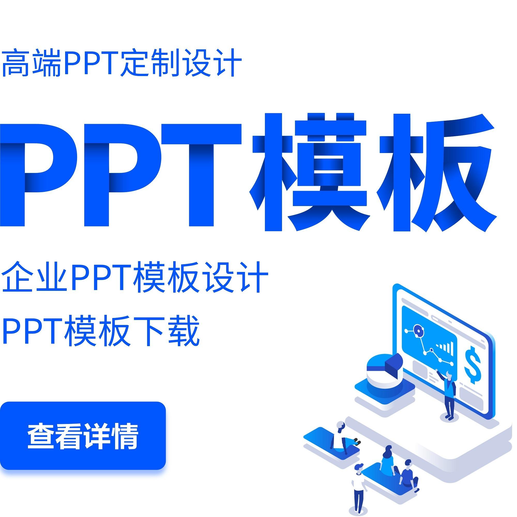 企业PPT模板PPT模板定制 PPT模板设计 PPT模板下载